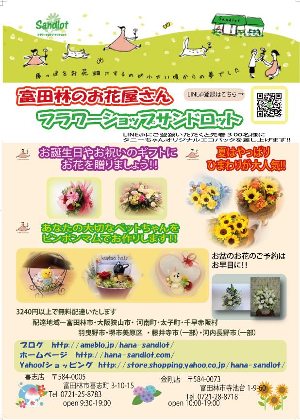 大阪・富田林 花屋「フラワーショップサンドロット」チラシ