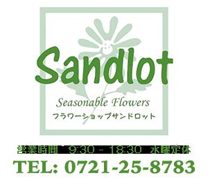 大阪・富田林 花屋「フラワーショップサンドロット」